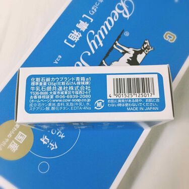 カウブランド 青箱 (さっぱり)/カウブランド/ボディ石鹸を使ったクチコミ(2枚目)