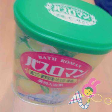 rikoさんの「バスロマンバスロマン 濃縮レモン仕立て<入浴剤>」を含むクチコミ