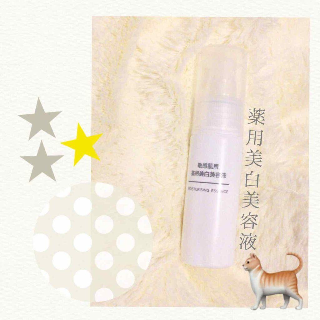 無印良品 敏感肌用薬用美白美容液(旧)