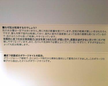 ボラージ クリーム/ちふれ/ボディクリーム・オイルを使ったクチコミ(2枚目)