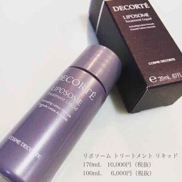 リポソーム トリートメント リキッド/COSME  DECORTE/化粧水を使ったクチコミ(1枚目)