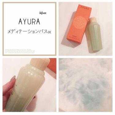 メディテーションバスα/AYURA/入浴剤 by ma_ako