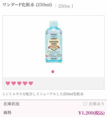 ワンダーP化粧水(旧)/ETUDE/化粧水を使ったクチコミ(2枚目)