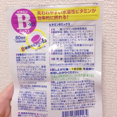 天然ビタミンE[大豆]/DHC/美肌サプリメントを使ったクチコミ(2枚目)
