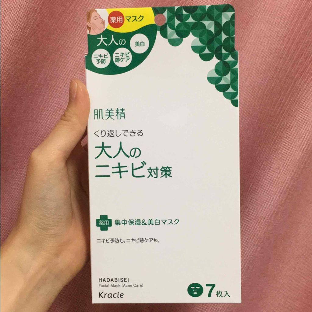 yuriiiさんの「肌美精大人のニキビ対策 薬用集中保湿&美白マスク<シートマスク・パック>」を含むクチコミ