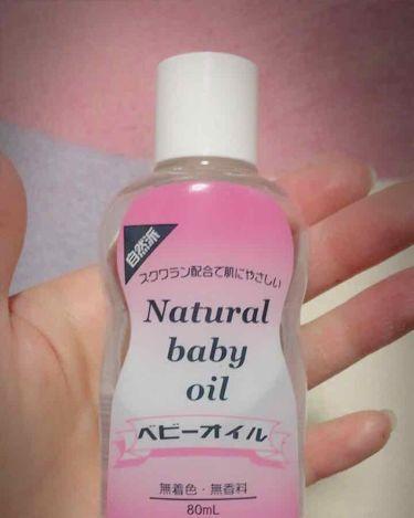 ザ・ダイソーNatural baby oil
