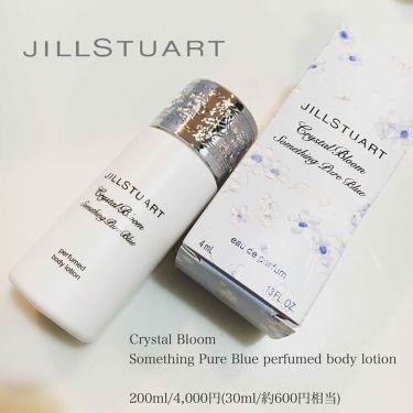 クリスタルブルーム サムシングピュアブルー パフュームド ボディエッセンス/JILL STUART/ボディローション・ミルクを使ったクチコミ(1枚目)