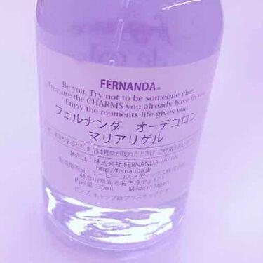 オーデコロン マリアリゲル/フェルナンダ/香水(レディース)を使ったクチコミ(2枚目)