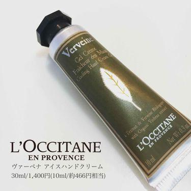 ヴァーベナ アイスハンドクリーム/L'OCCITANE/ハンドクリーム・ケアを使ったクチコミ(1枚目)