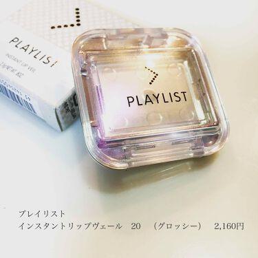 インスタントリップヴェール/PLAYLIST/リップケア・リップクリーム by りお
