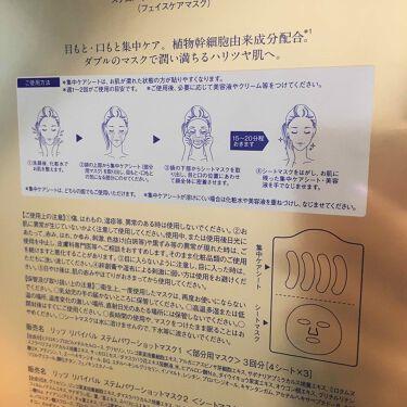 リバイバルステムパワーショットマスク/LITS/シートマスク・パックを使ったクチコミ(3枚目)