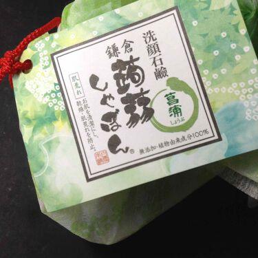 菖蒲 しょうぶ/鎌倉 蒟蒻しゃぼん/洗顔石鹸を使ったクチコミ(1枚目)