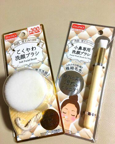 ごくやわ洗顔ブラシ/DAISO/その他スキンケアグッズを使ったクチコミ(1枚目)