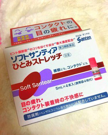 ソフトサンティアひとみストレッチ(医薬品)/参天製薬/その他を使ったクチコミ(1枚目)