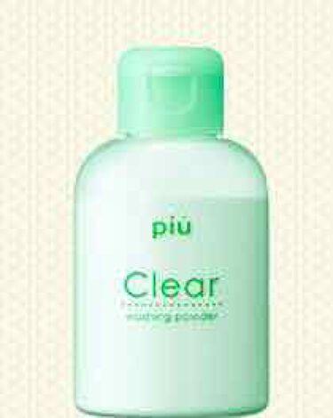 ピゥ パウダーウォッシュ クリア/piu(ピゥ)/洗顔パウダーを使ったクチコミ(1枚目)