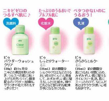 ピゥ パウダーウォッシュ クリア/piu(ピゥ)/洗顔パウダーを使ったクチコミ(2枚目)
