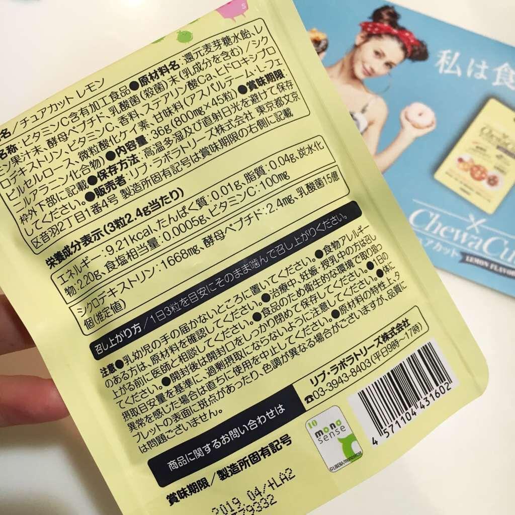 チュアカット レモン/リブ・ラボラトリーズ/ボディシェイプサプリメントを使ったクチコミ(4枚目)