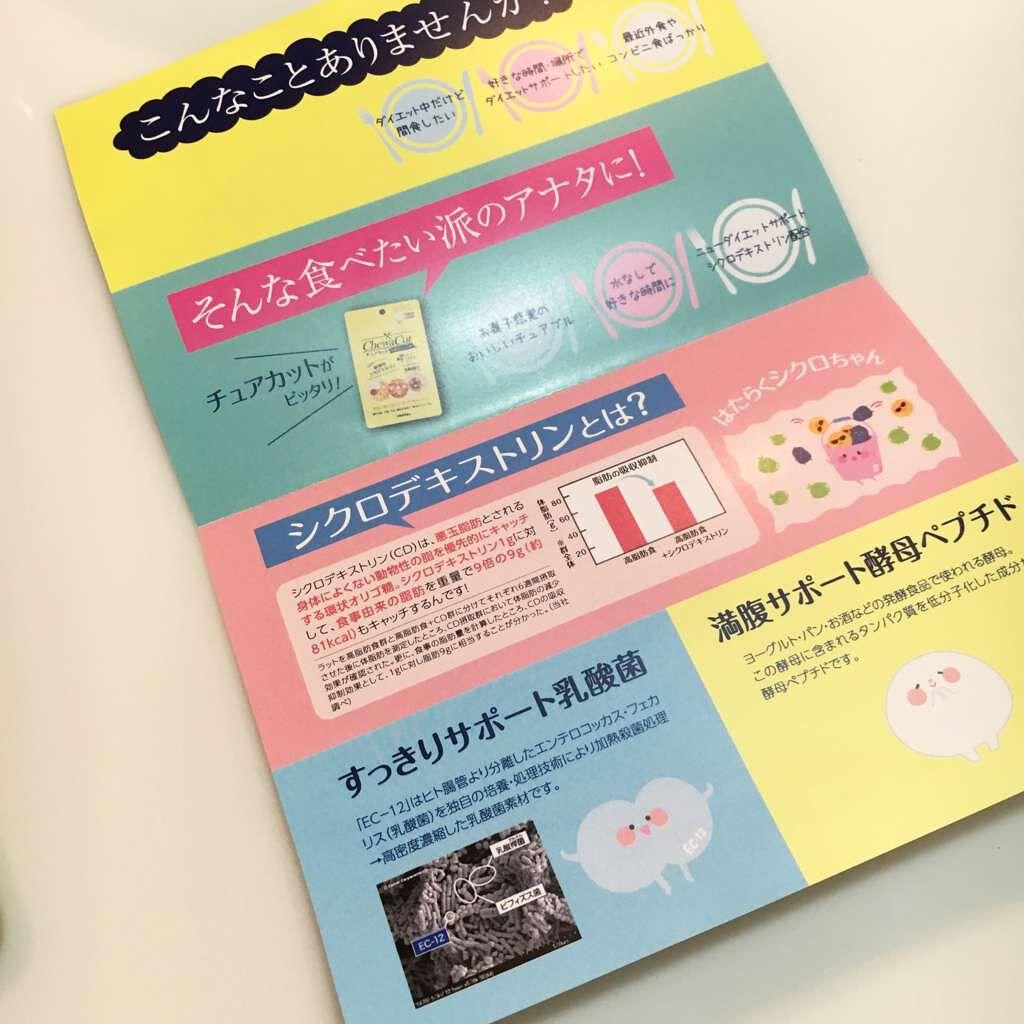 チュアカット レモン/リブ・ラボラトリーズ/ボディシェイプサプリメントを使ったクチコミ(2枚目)