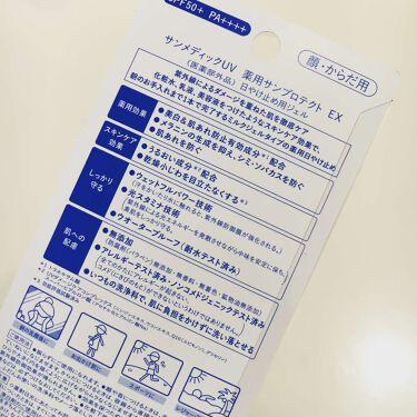 薬用サンプロテクト EX/サンメディックUV/化粧下地を使ったクチコミ(2枚目)