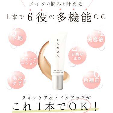 ミネラルCCクリーム/LANOA/化粧下地を使ったクチコミ(3枚目)