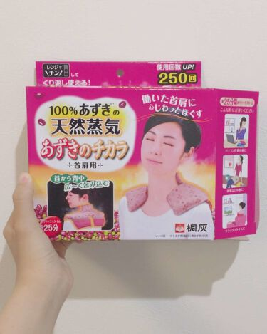あずきのチカラ 首肩用/桐灰化学/その他を使ったクチコミ(1枚目)