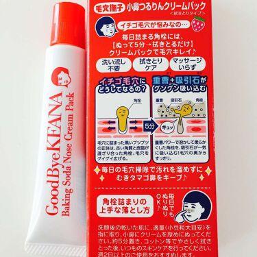 小鼻つるりんクリームパック/毛穴撫子/洗い流すパック・マスクを使ったクチコミ(2枚目)