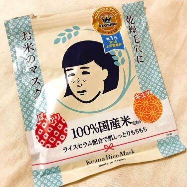 ありささんの「毛穴撫子お米のマスク<シートマスク・パック>」を含むクチコミ