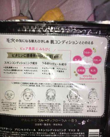 プリンセスヴェール スキンコンディショニング マスク ホワイトマスク/クリアターン/シートマスク・パックを使ったクチコミ(2枚目)