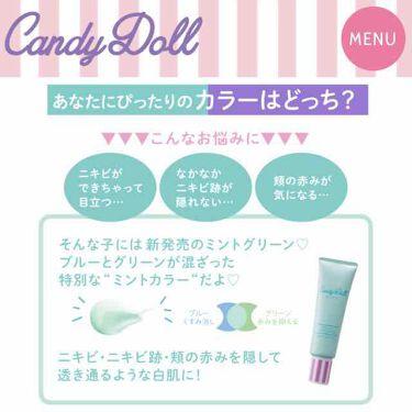 ブライトピュアベース/CandyDoll/化粧下地を使ったクチコミ(3枚目)