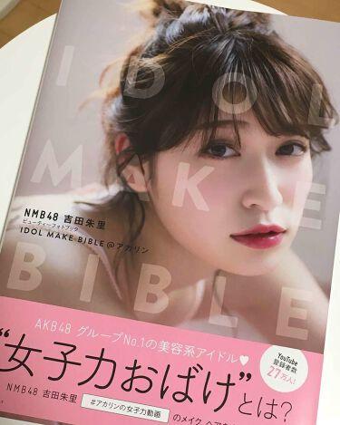 IDOL MAKE BIBLE   吉田朱里(アカリンフォトブック) / その他
