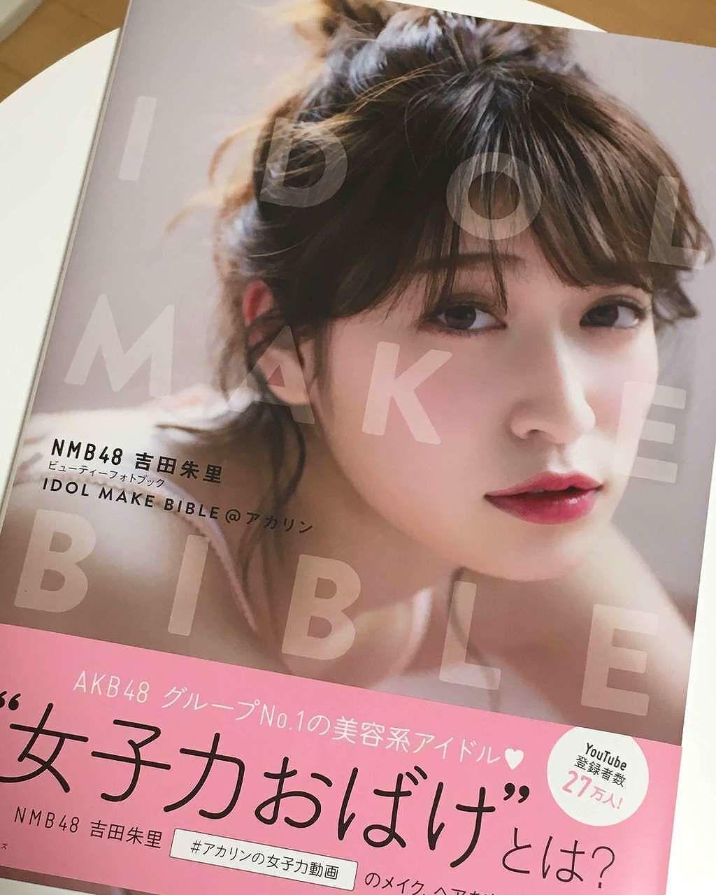 その他のブランドのIDOL MAKE BIBLE   吉田朱里(アカリンフォトブック)