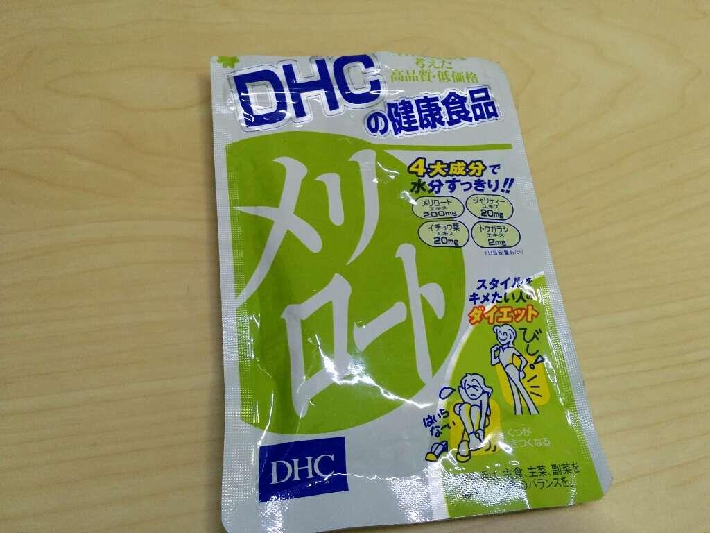 メリロート/DHC/ボディシェイプサプリメントを使ったクチコミ(1枚目)