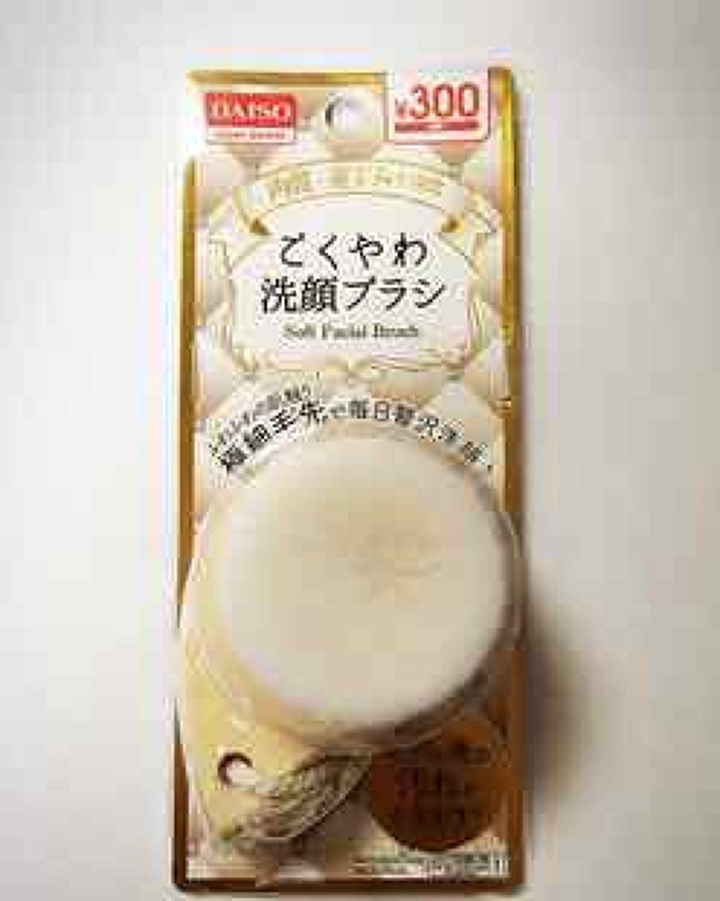 ごくやわ洗顔ブラシ DAISO