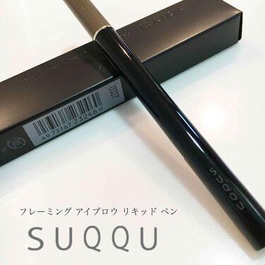 フレーミング アイブロウ リキッド ペン/SUQQU/リキッドアイブロウを使ったクチコミ(2枚目)