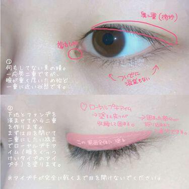 ローヤルプチアイムII/ローヤル化研/二重まぶた用アイテムを使ったクチコミ(2枚目)