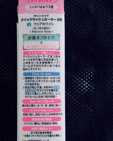 クイックラッシュカーラーER/キャンメイク/マスカラ下地・トップコートを使ったクチコミ(3枚目)