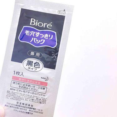 毛穴すっきりパック 黒色タイプ (旧)/ビオレ/シートマスク・パックを使ったクチコミ(1枚目)