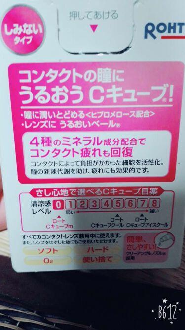 ロートCキューブ m(医薬品)/ロート製薬/その他を使ったクチコミ(3枚目)