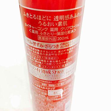 ネイチャーコンク 薬用 クリアローション/ネイチャーコンク/ブースター・導入液を使ったクチコミ(3枚目)