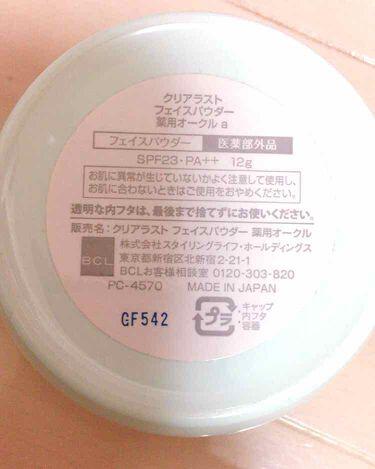 フェイスパウダー 薬用オークル<医薬部外品>/クリアラスト/プレストパウダーを使ったクチコミ(2枚目)