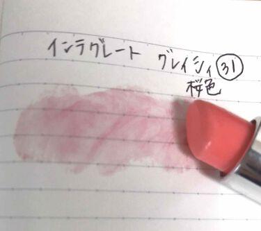 リップスティック/インテグレート グレイシィ/口紅を使ったクチコミ(1枚目)