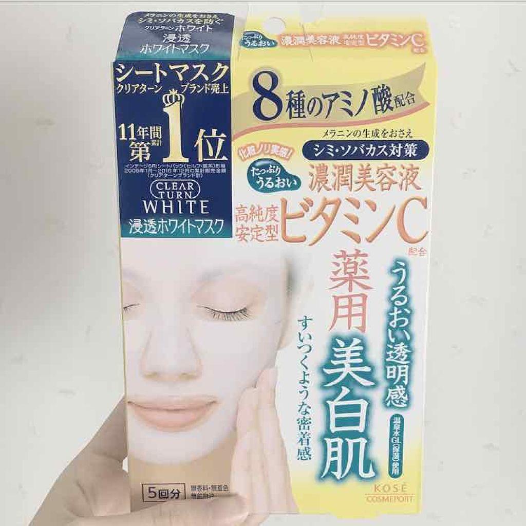 クリアターン ホワイト マスク VC b (ビタミンC)