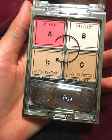 デザイニング フェイスカラーパレット/IPSA/プレストパウダーを使ったクチコミ(1枚目)