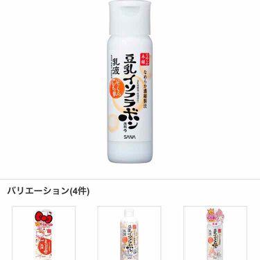 化粧水/なめらか本舗/化粧水を使ったクチコミ(2枚目)
