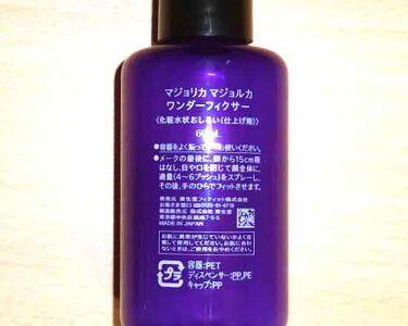 ワンダー フィクサー/MAJOLICA MAJORCA/ミスト状化粧水を使ったクチコミ(2枚目)