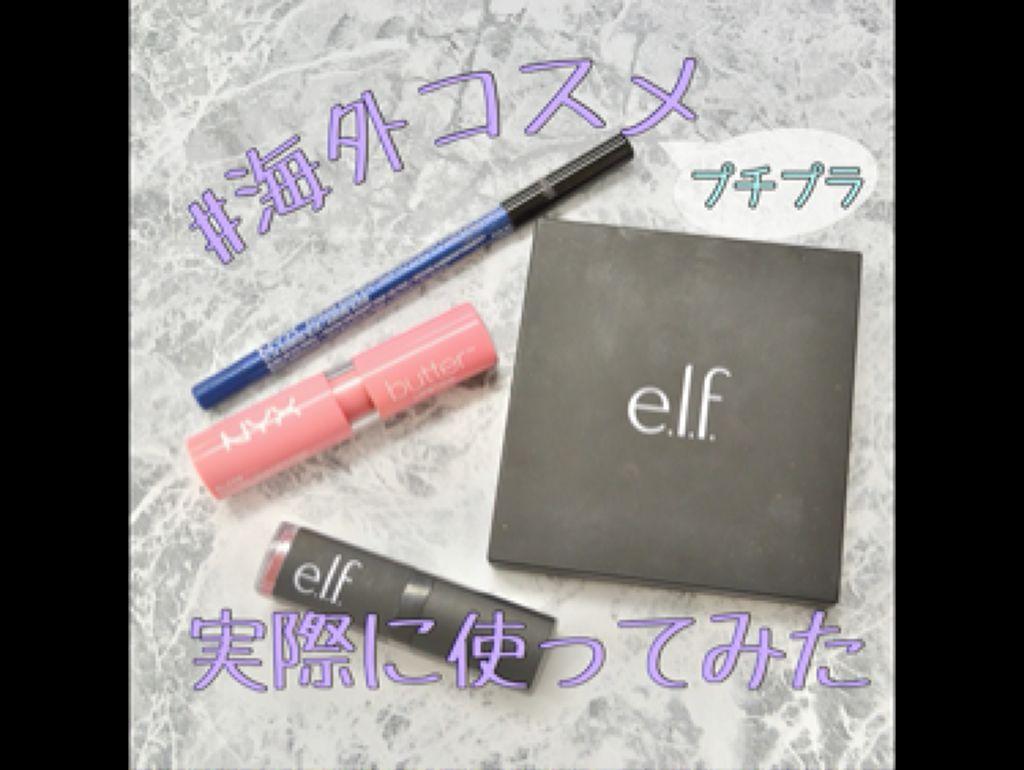 e.l.f. ブラッシュパレットライトパウダー