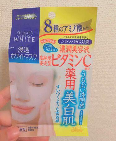 ホワイト マスク (ビタミンC)/クリアターン/シートマスク・パックを使ったクチコミ(1枚目)