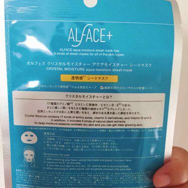 クリスタルモイスチャー アクアモイスチャー シートマスク/ALFACE+(オルフェス)/シートマスク・パックを使ったクチコミ(2枚目)