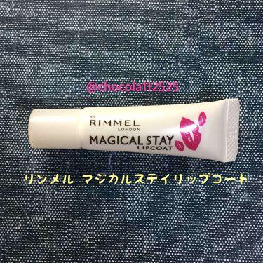 chocola♡美容趣味さんの「リンメルマジカルステイ リップコート<リップケア・リップクリーム>」を含むクチコミ