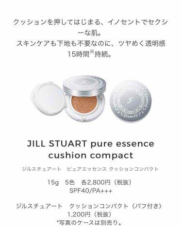 ピュアエッセンス クッションコンパクト/JILL STUART/クッションファンデーションを使ったクチコミ(2枚目)